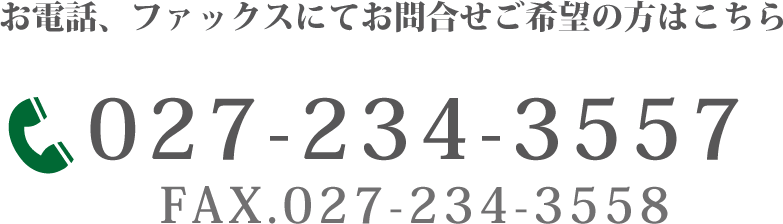 027-234-3557